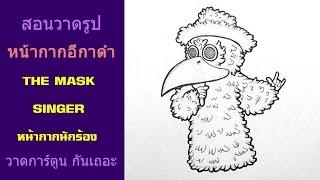 Download สอนวาดการ์ตูน | หน้ากากอีกาดำ THE MASK SINGER หน้ากากนักร้อง | วาดการ์ตูน กันเถอะ | EP.01 วาดการ์ตูน Video