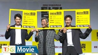 Download 권상우·이광수 '탐정: 리턴즈' 탐정사무소 개업식 -Greetings- (The Accidental Detective 2: In Action, 성동일) Video
