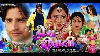 Download प्रेम दीवानी - Prem Diwani - Latest Bhojpuri Movie 2016 | Bhojpuri Full Film | Rani Chatterjee Video