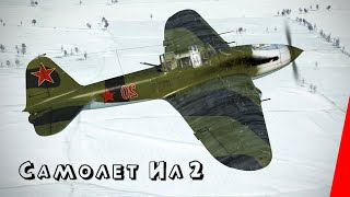Download Самолёт Ил-2 (1943) фильм Video