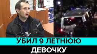 Download Жители Саратова грозятся устроить самосуд над убийцей 9 летней девочки - Москва 24 Video