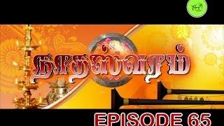 Download NATHASWARAM TAMIL SERIAL EPISODE 65 Video