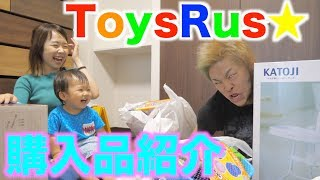 Download 【子どもの楽園】トイザらスで大量買いしたので紹介しまーす!!! Video