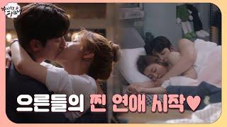 Download 지창욱♥남지현, 격정 키스X동침 '어른들의 연애' 《Suspicious Partner》 수상한 파트너 EP28 Video