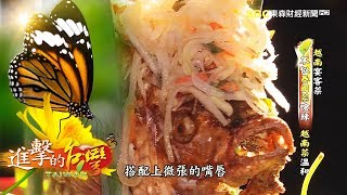 Download 越南宴客菜 放棄明星夢 守護父親遺願-第169集《進擊的台灣》 Video
