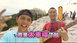 Download 食尚玩家 浩角翔起【希臘】罷工去1 20110628(完整版) Video