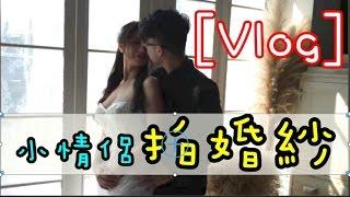 Download [Vlog] 小情侶拍婚紗【Jasper 星培】 Video