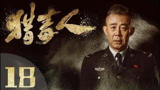Download 《猎毒人》The drug hunter 第18集(于和伟、张丹峰、侯梦莎、傅程鹏、吴秀波、徐峥、侯勇、王劲松主演) Video