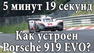 Download Как Porsche 919 EVO поставил абсолютный рекорд Нюрбургринга? Video