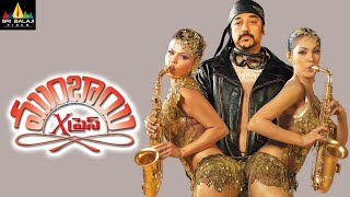 Download Mumbai Express Telugu Full Movie | Kamal Hasan, Manisha Koirala | Sri Balaji Video Video