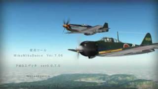 Download 【MMD】Zero fighter & P-51 Mustang(零戦とP-51ムスタング)【BLUE SKY】 Video