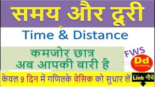 Download Time & Distance Block Method फ्रि क्लास लिंक Video