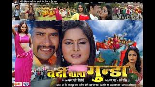 Download Vardi Wala Gunda - ( 2019 ) दिनेश लाल यादव की सबसे बड़ी फिल्म || कमजोर दिल वाले इसे न देखें || Video