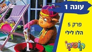 Download קופיקו עונה 1 פרק 5 - הלו לילי Video