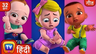 Download बेबी को लगी चोट (The Boo Boo Song) Collection - Hindi Rhymes For Children - ChuChuTV Video