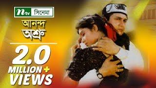 Download Bangla Movie: Anondo Osru   Salman Shah, Shabnur, Kanchi, Humayun Faridi   Directed By Shibli Sadiq Video