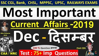 Download Current affairs : December 2019 | Important current affairs 2019 | latest current affairs Quiz Video