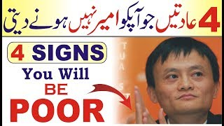 Download 4 Signs you will never become Rich One day in Urdu Hindi | Signs you will be poor Video