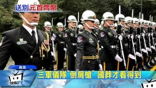 Download 20170331中天新聞 副元首級國葬! 樂儀隊、憲兵重機送行 Video