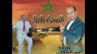 MAGHRIBIA AHOUZAR TÉLÉCHARGER MUSIC SAHRA