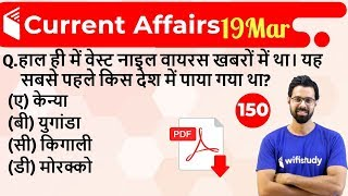 Download 5:00 AM - Current Affairs Questions 19 March 2019 | UPSC, SSC, RBI, SBI, IBPS, Railway, NVS, Police Video