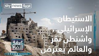 Download الاستيطان الإسرائيلي.. واشنطن تقرّ والعالم يعترض Video