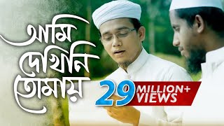 Download Bangla Islamic Song | Ami Dekhini Tomay by Kalarab Shilpigosthi 2018 | Naate Rasul Sallallah Video