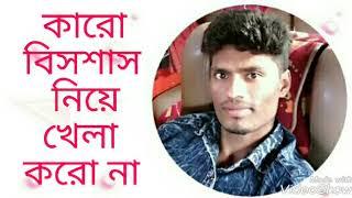 Download কারো বিসশাস নিয়ে খেলা করো না...।।...Valobasar Koster Kotha...।।...Sad Love Story...।।...Love Story Video