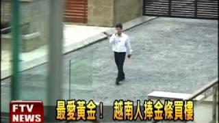 Download 高房價低工資 越南貧富差距大-民視新聞 Video