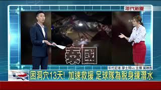 Download 泰足球隊困山洞13天 擬分批救營救 Video