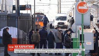 Download У китаянки, яка їхала потягом ″Київ-Москва″, не виявили коронавірус Video