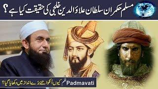 Download Real Story of Alauddin Khilji | Maulana Tariq Jameel Latest Bayan 11 February 2018 Video