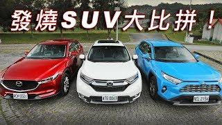 Download 發燒SUV大比拼!Mazda CX-5、Honda CR-V、Toyota RAV4|集體評測 Video