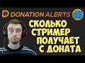 Download Donation Alerts \ СКОЛЬКО СТРИМЕР ПОЛУЧАЕТ С ДОНАТА ЧЕРЕЗ DonationAlerts !!! Video
