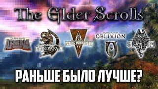 Download The Elder Scrolls: раньше было лучше? Video