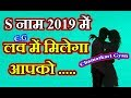 Download S naam love rashifal 2019,S name love hororscope 2019,स नाम प्रेम राशिफल 2019 || CHAMATKARI GYAN Video