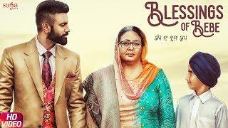 Download Blessings Of Bebe | Gagan Kokri | Laddi Gill | Jaggi Jagowal | Anita Devgan | New Punjabi Songs 2018 Video