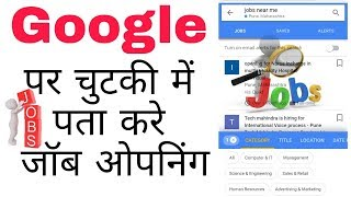 Download How to find job on Google. Video