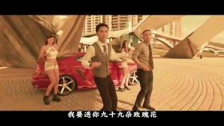 Download UNDER LOVER - 癡情玫瑰花 ft 玖壹壹 春風 (官方Music video) Video