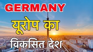 Download GERMANY FACTS AND INFORMATION    जर्मनी युरोप का सबसे विकसित देश   GERMANY FACTS IN HINDI    GERMANY Video
