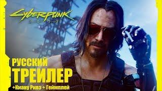 Download Cyberpunk 2077 – Русский расширенный трейлер с Е3 2019   Киану Ривз   Новый геймплей Video