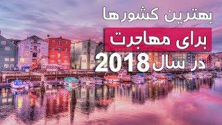 Download 11 بهترین کشور برای مهاجرت در سال 2018 - کابل پلس   Kabul Plus Video