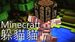 Download 阿神到你家 - Minecraft 躲貓貓! Video