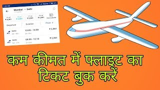 Download Book Flight Tickets in Cheap rate. Video