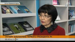 Download Библиотека Первого Президента Казахстана теперь стала доступнее для жителей ВКО Video