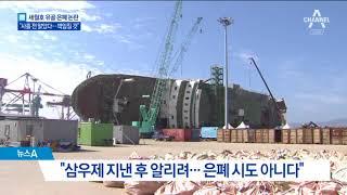 "Download 김영춘 ""20일 보고받아""…고개 숙인 장관 Video"