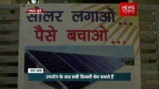 Download Watch: How Can You Earn Money From Solar Power Plant Video