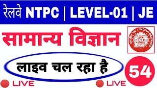 Download General Science/ सामान्य विज्ञान - #LIVE CLASS 🔴 For रेलवे NTPC,Group D,or JE- 54 Video