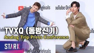 Download TVXQ, Analog Trip Press Conference ('아날로그 트립' 최강창민, ″돈은 권력입니다″) Video
