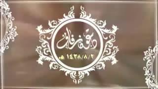 Download شيلة مرحبا مليون ترحيب ام العريس دعوة زواج 2017 Video